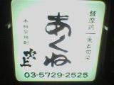 akune_kanban.jpg